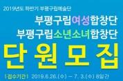 [부평구문화재단]_2019_하반기_부평구립합창단_단원모집_포스터.jpg