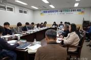 겨울철농촌관광시설안전점검관계자회의-농업정책과.jpg