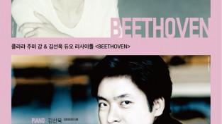 관련사진01_클라라 주미 강 & 김선욱 듀오 리사이틀 Beethoven_포스터.jpg