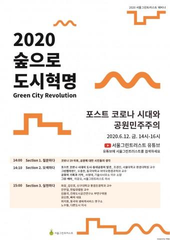 서울그린트러스트, '포스트 코로나 시대와 공원 민주주의 웨비나' 개최