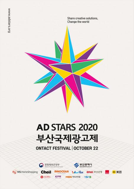 2020 부산국제광고제, 온택트 광고제로 개최