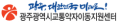 광주광역시교통약자이동지원센터, 조직·운영 혁신 본격화