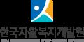 한국자활복지개발원, 코로나19 대응 '내일키움일자리' 사업 성공적 마무리
