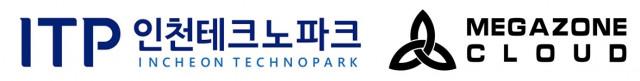 메가존클라우드, 인천시-인천테크노파크 'AWS 마켓플레이스 제품 등록 및 등록 컨설팅 지원사업' 인프라 서비스 지원