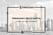 피르마체인, 중국 투자사 '헬로캐피탈'과 파트너십 체결