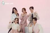 """비고라이브, 추석맞이 CF 영상 공개 """"귀경길 KTX, SRT에서 만난다"""""""