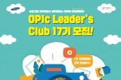멀티캠퍼스, OPIc Leaders' Club 17기 대학생 크리에이터 모집