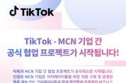 틱톡, 국내 대표 MCN 파트너사와 상생 비즈니스 모델 구축을 위한 MOU 체결