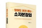좋은땅출판사, '망해도 본전 뽑는 소자본창업' 출간