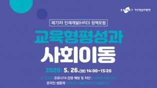 '교육형평성과 사회이동' 포럼 포스터