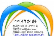 한국문학세상, '2020 내 책 갖기 운동' 추진