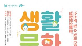 2020 인천 부평구문화재단 생활문화학교 포스터