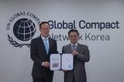 길바이오, '유엔글로벌콤팩트' 가입