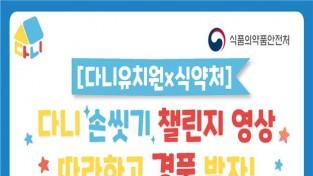 다니유치원X식약처 손씻기 챌린지 홍보 포스터