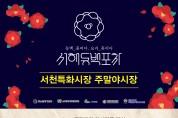 서천특화시장, 먹거리 풍성한 '서해동백포차' 오픈