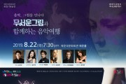 해운대문화회관, 관객들 더위 날릴 '8월 막바지 여름 공연' 실시