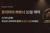 후오비 코리아, 프리미어 파트너 10월 혜택 공개