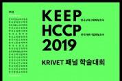 한국직업능력개발원, '2019 KRIVET 패널 학술대회' 개최