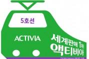 풀무원다논, 리뉴얼된 액티비아 브랜드 알리는 지하철 내부 광고 진행