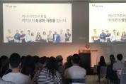 성공한 사람들, 11월 캐나다 스타트업 이민 설명회 개최