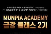 문피아, '문피아 아카데미 금강 클래스' 2기 티저 공개