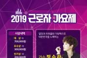 문화대장간 풀무, '제5회 근로자 가요제' 10월 2일 개최