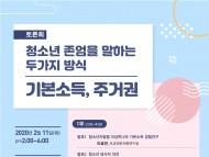 청소년주거권네트워크, 청소년 기본소득과 주거권 토론회