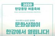 국내 최대 소상공인 플랫폼 문화상점, 2020 '한강몽땅 여름축제' 참여