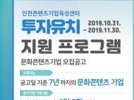 인천콘텐츠기업육성센터_투자유치지원프로그램 포스터