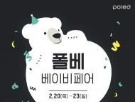 폴레드 온오프라인 베이비페어 개최
