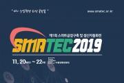 스마텍2019, 국내외 스마트팩토리 전문기업 대거 참여