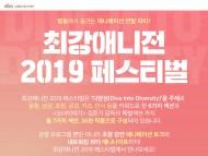 2019년 가장 핫한 애니메이션 총집합 '최강애니전', 29일 명동에서 개최