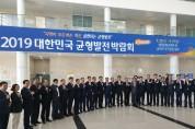 경상남도, 2019 대한민국 균형발전박람회 참가...균형발전 의지 표명