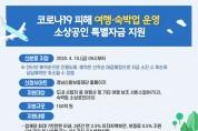 경남도, '코로나19 피해 여행ㆍ숙박업 운영 소상공인' 150억 원 지원
