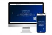 세계 4대 오픈소스 검수 서비스 아이즈 프로토콜, 공식 웹사이트 리뉴얼… 국문 웹사이트도 오픈