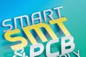 """스마트 SMT&PCB 어셈블리 전시회 4월 1일 개최… """"전자 제조 산업의 미래를 보다"""""""