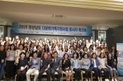 '2019 다문화가족지원센터 종사자 워크숍' 개최