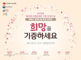 """'2019년 제18회 조혈모세포 기증 감사의 날' 개최… """"희망을 기증하세요"""""""