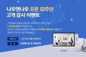엘림넷, 국내 최초 화상협업 플랫폼 '나우앤나우' 오픈 12주년 기념 이벤트 실시