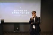 후오비 코리아, '정보보안 실무자 Networking Day' 참여