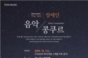 툴뮤직, 2020년 제4회 장애인 음악콩쿠르 대회 개최 예정