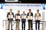 경기콘텐츠진흥원, 스케일업 코리아와 업무협약 체결