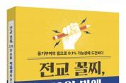 북스고, '전교 꼴찌, 270일 만에 의대생이 된 공부 비법' 출간
