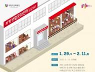 부평구문화재단, 2020 생활문화동호회 공간지원사업