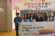HNK한중상용한자능력시험 성적 우수자, 2019 한국 청소년기자 중국행 발대식 참여