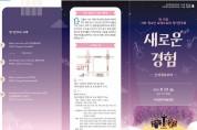구립서초유스센터 서초 청소년 나눔 허들링, '제16회 서초 청소년 오케스트라 정기연주회' 개최
