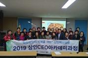 상인혁신포럼, 상인CEO아카데미 무료 개최
