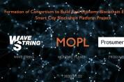 모헤닉플래닛, 실물 연동 블록체인 생태계 구축을 위한 컨소시엄 결성