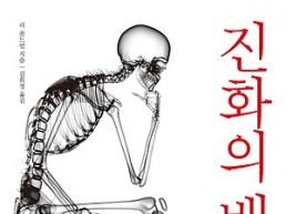 진화의 배신 : 착한 유전자는 어째서 살인 기계로 변했는가