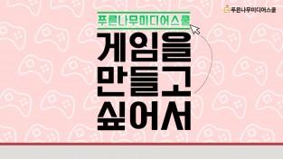 푸른나무미디어스쿨 신입생 모집 홍보 포스터